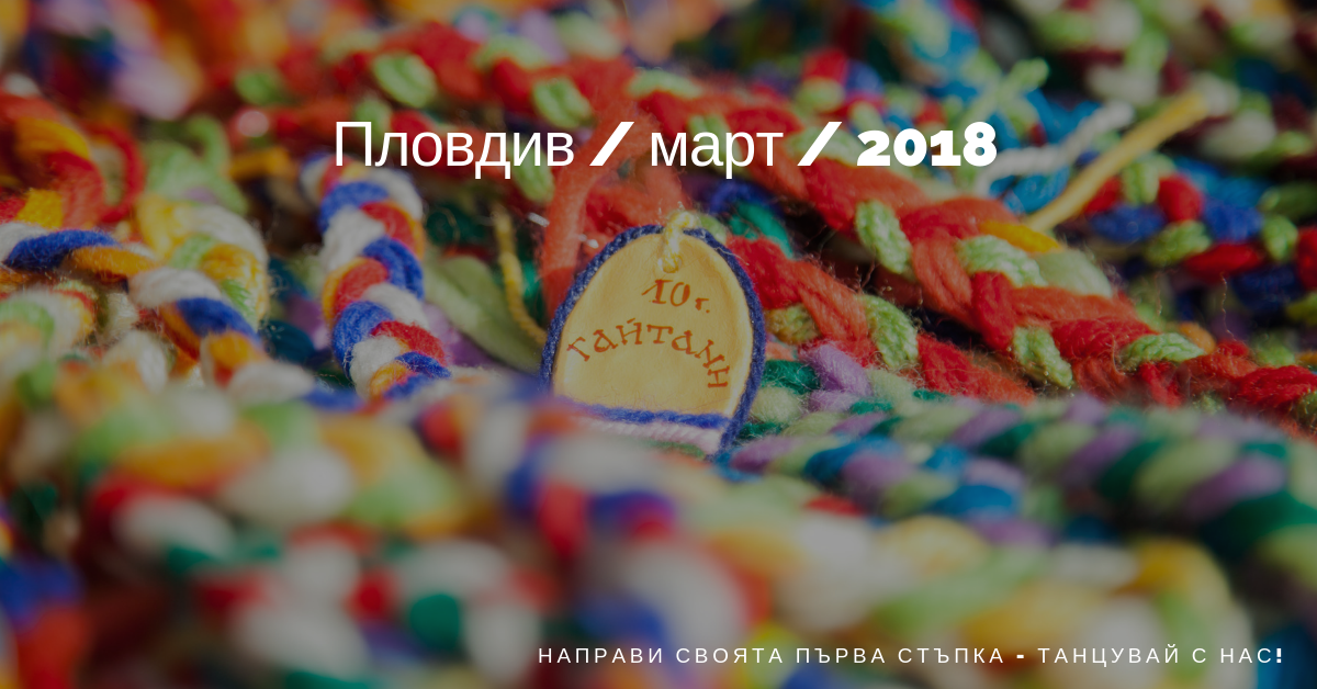 Снимка на статия за Нови групи град Пловдив - Март 2018.Photo for article