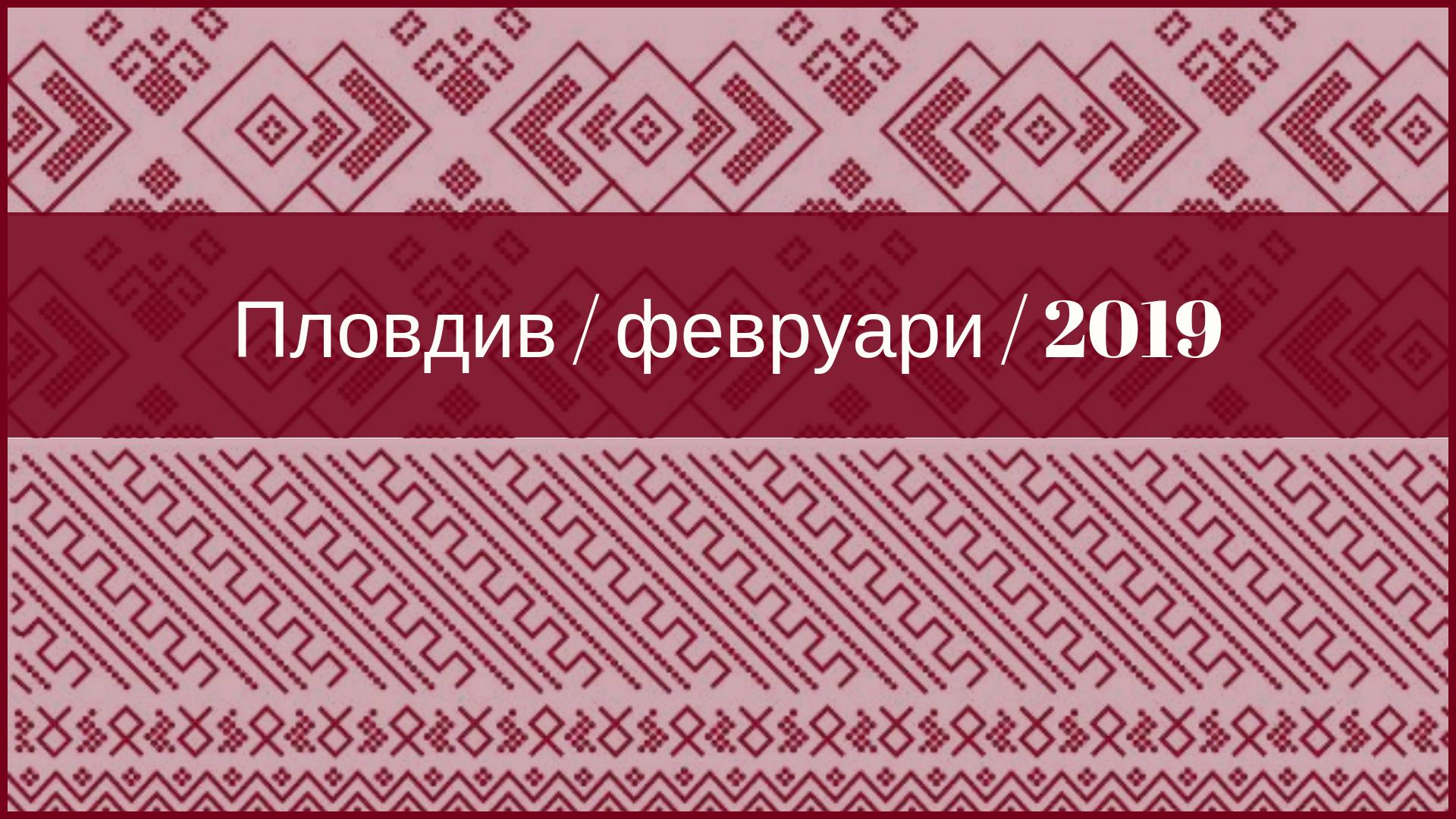 Photo for article in Нова зала в град Пловдив - Февруари 2019. Архив на новини за събития на школата по танци Гайтани
