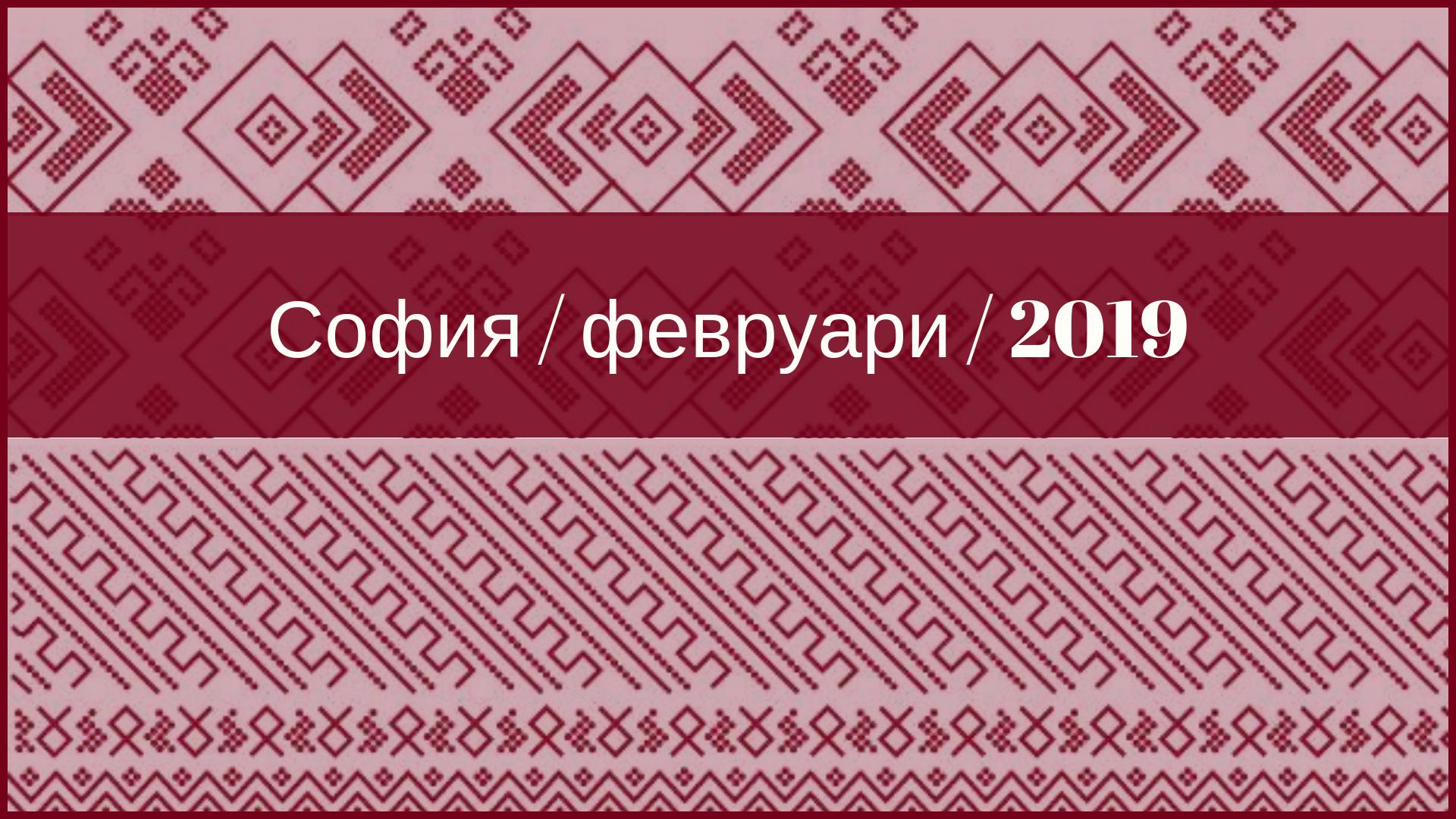 Снимка на статия за Нови групи град София - Февруари 2019.Photo for article