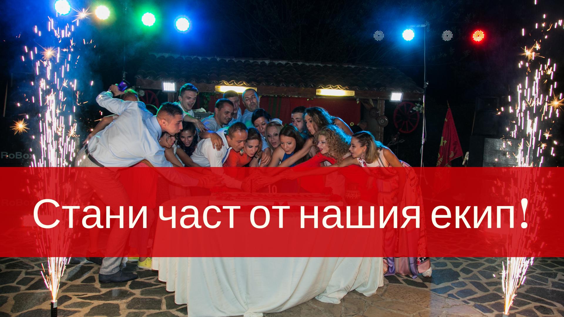 Снимка на статия за събития на школа по народни танци.Photo for Стани част от нашия екип! article.
