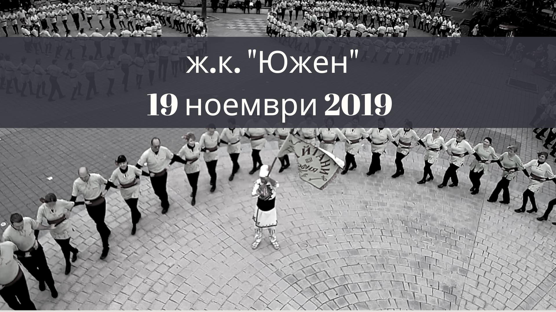 Снимка на статия за събития на школа по народни танци.Photo for Южен - град Пловдив article.