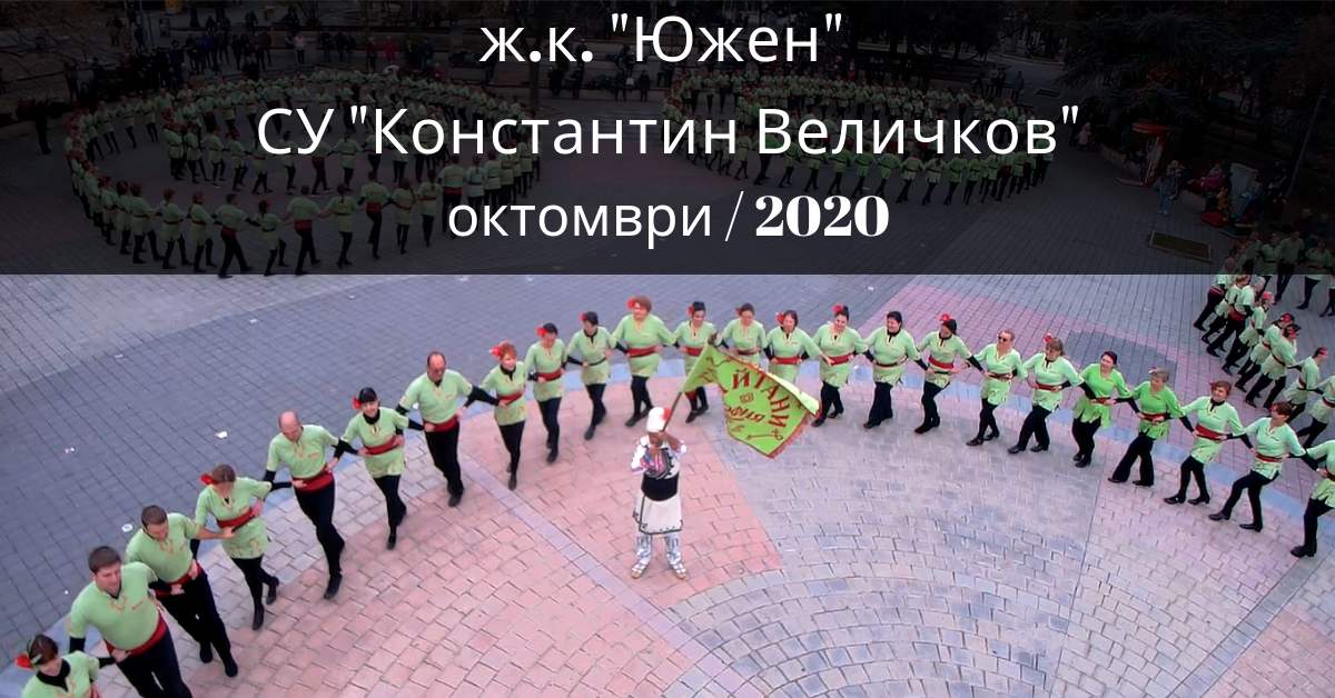 """Снимка на статия за събития на школа по народни танци.Photo for ж.к.""""Южен"""" зала 2 - град Пловдив article."""