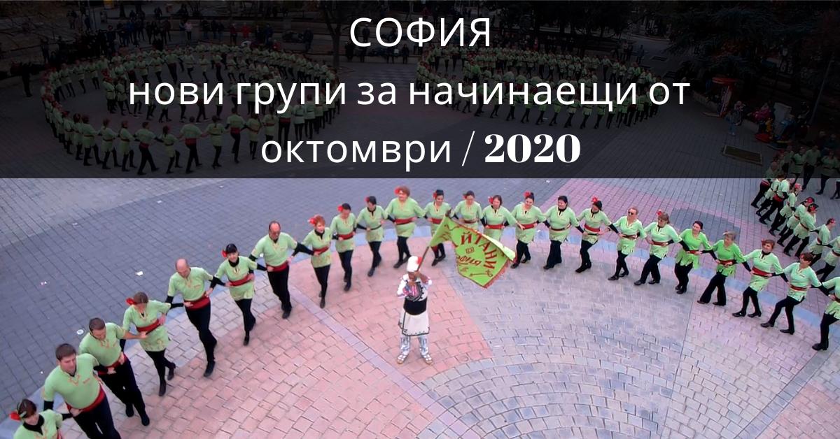 Photo for article in София - нови групи за начинаещи от месец октомври 2020. Архив на новини за събития на школата по танци Гайтани