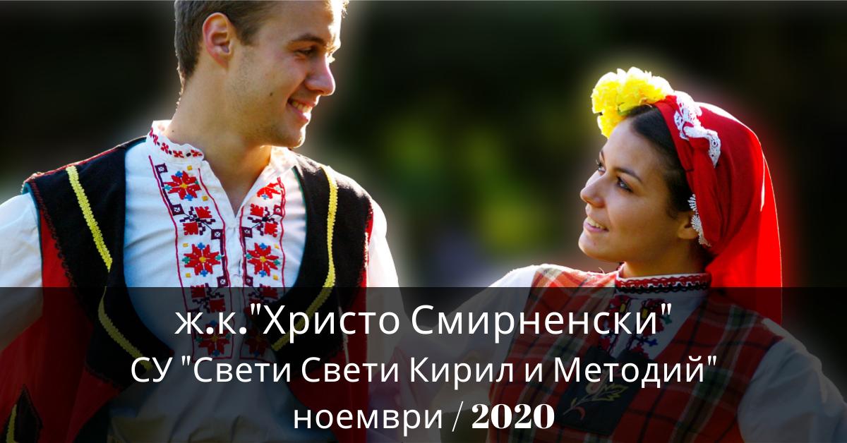 Снимка на статия за събития на школа по народни танци.Photo for Христо Смирненски - град Пловдив article.