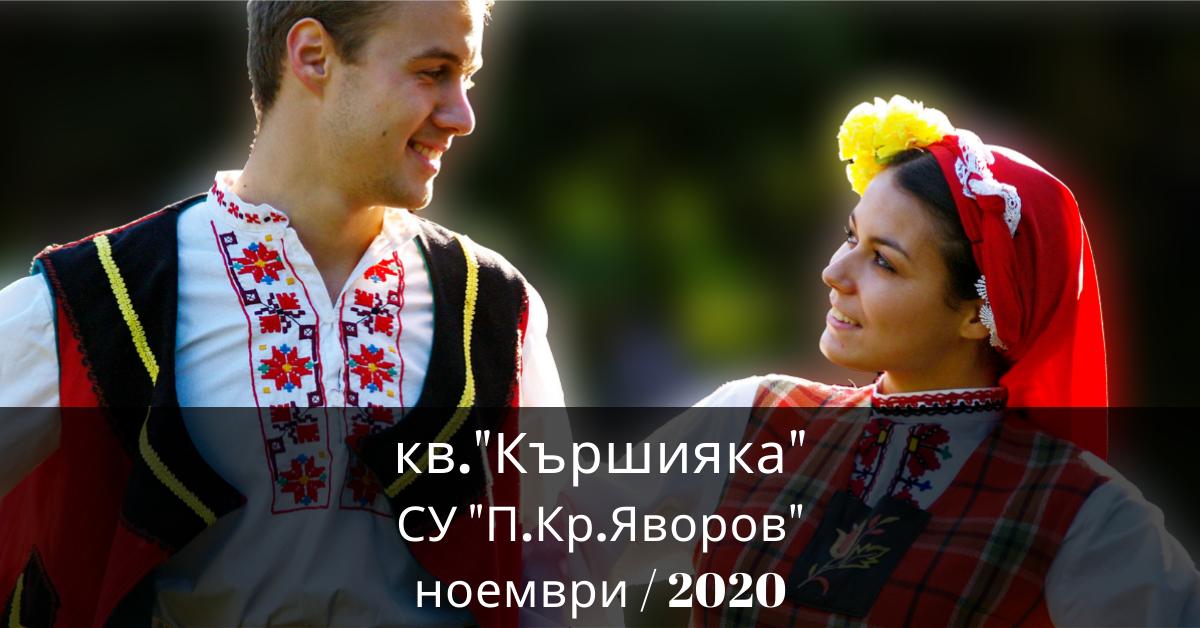 Снимка на статия за събития на школа по народни танци.Photo for Кършияка - град Пловдив article.