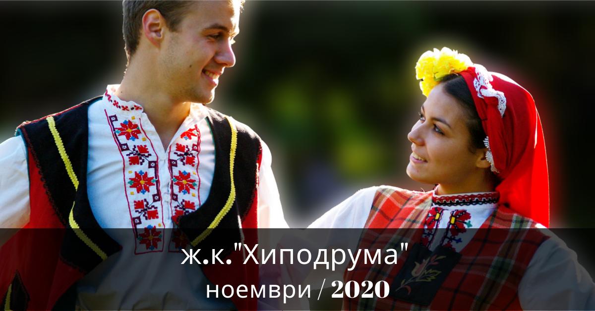 Снимка на статия за събития на школа по народни танци.Photo for Хиподрума - град София article.