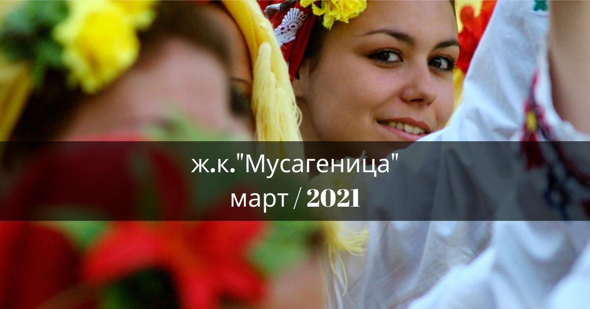 Снимка на статия за събития на школа по народни танци.Photo for Мусагеница - град София article.