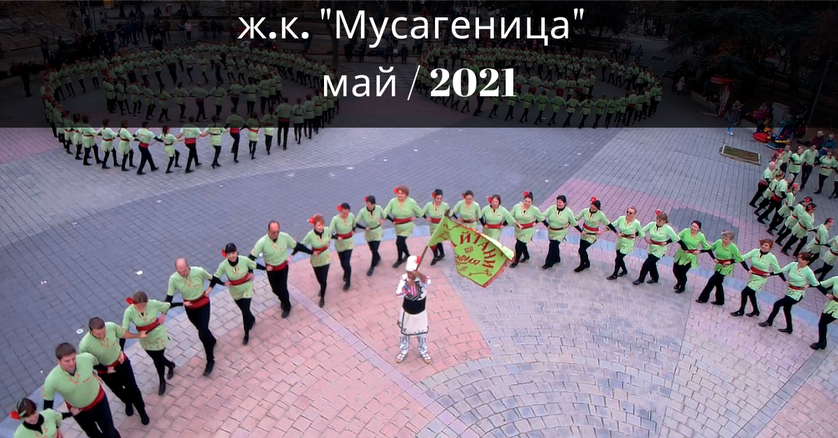 "Снимка на статия за ж.к.""Мусагеница"" - град София.Photo for article"