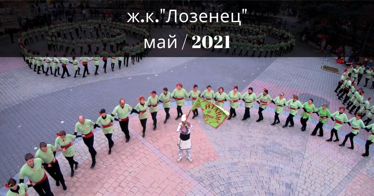 """Снимка на статия за ж.к. """"Лозенец"""".Photo for article"""