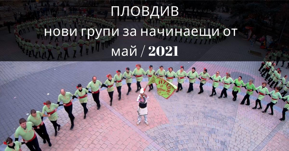 Снимка на статия за събития на школа по народни танци.Photo for Пловдив - нови групи за начинаещи от месец май 2021 article.