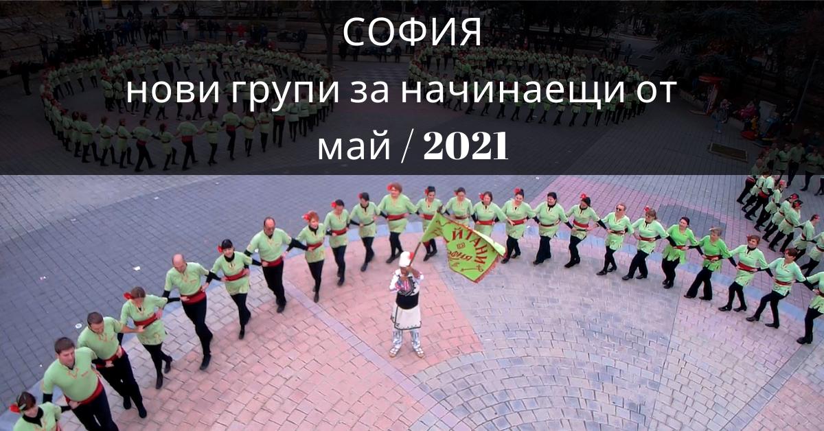 Снимка на статия за събития на школа по народни танци.Photo for София - нови групи за начинаещи от месец май 2021 article.
