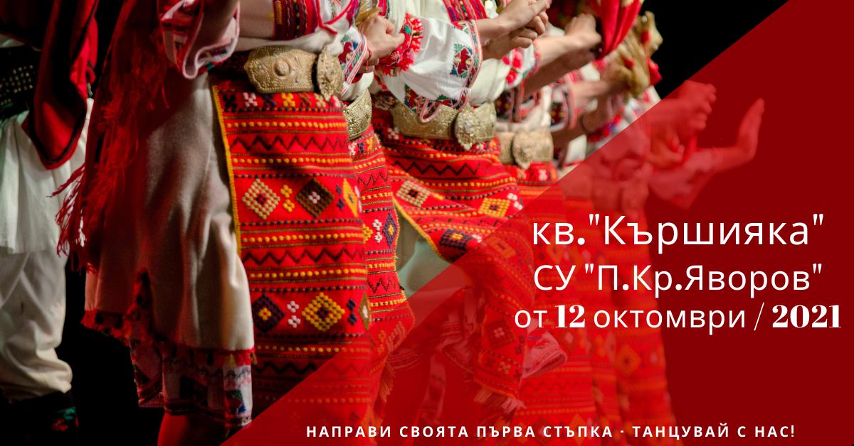 """Снимка на статия за събития на школа по народни танци.Photo for кв.""""Кършияка"""" - град Пловдив article."""